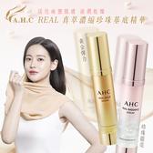 韓國AHC REAL真萃濃縮珍珠基底精華25ml
