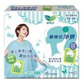 蕾妮亞 淨妍護墊 100%天然棉 (26片X2包)