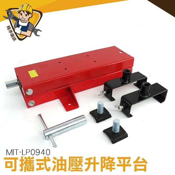升降臺 千斤頂 省力操作 機車頂車架 油壓升降 安全方便 引擎托架 MIT-LP0940