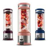 榨汁機 電動榨汁機迷你便攜USB充電式玻璃小型炸果汁機榨汁杯 igo