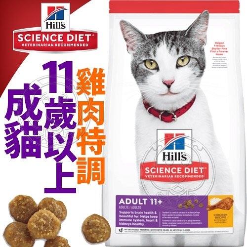 四個工作天出貨除了缺貨》美國Hills新希爾思》成貓11歲以上11+雞肉特調食譜-3.17kg/7lb