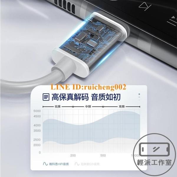 適用typec耳機轉接頭安卓手機tpc1轉換器線轉接口【輕派工作室】