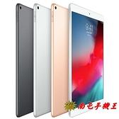 〝南屯手機王〞iPad Air 3th 64G Wi-Fi + 行動網路【宅配免運費】