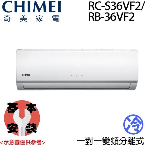 限量【CHIMEI 奇美】極光系列 變頻一對一分離式冷氣 RC-S36VF2/RB-36VF2 免運費//送基本安裝