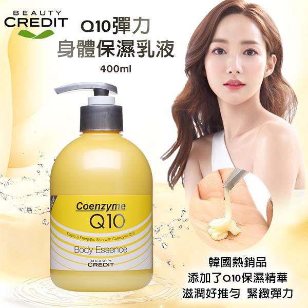 Beauty Credit Q10彈力/牛奶嫩白保濕 身體乳液 400ml