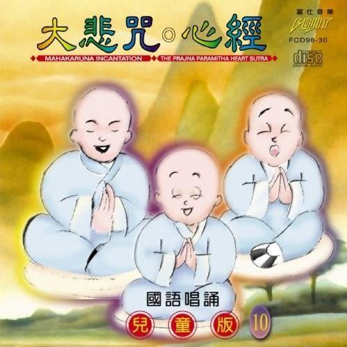 兒童版10  大悲咒 心經 CD(購潮8)