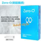 保險套 Zero-O (新超觸感)『芯愛精品』