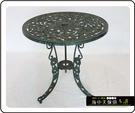 {{ 海中天休閒傢俱廣場 }} G-52 戶外時尚 鋁合金桌椅系列 13-5 60cm玫瑰桌