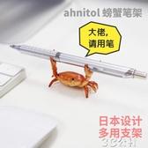 筆架 舉重螃蟹筆架支架置物架眼鏡架擺件舉筆模型放筆抖音同款創意禮物 3C公社