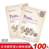【超值組-100入】韓國 S+Miracle 珍珠膠原蛋白精華面膜Pearl