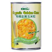 統一生機~有機金黃玉米粒420公克/罐