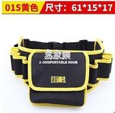 超耐電工腰包工具包多功能加厚腰帶家電維修腰袋牛津布電工工具包 易家樂