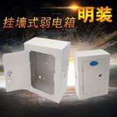 電視電話箱分線盒弱電箱鐵盒帶鎖室內壁掛式空箱子明裝XFQ-20YYP  傑克型男館