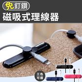 理線器 集線器 整線器 USB線收納 磁吸式理線器(三色選) NC17080883 ㊝加購網
