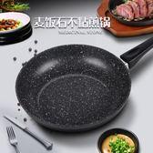 歐式平底不粘煎鍋麥飯石鍋不沾煎鍋煎盤電磁爐燃氣灶通用鍋具·Ifashion