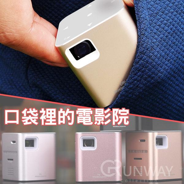 【R】超迷你掌上型投影機 小型微投 口袋投影機 大螢幕 內置2.4G/5G雙WIFI