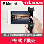 【現貨】公司貨 F-Mount 手把式 手機夾 Ulanzi 握把 熱靴 手持 支架 外接 麥克風 攝影燈 手機配件