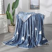 毛毯家紡加厚法蘭絨珊瑚絨毯子空調毯毛巾被辦公室午睡四季蓋毯【聚物優品】
