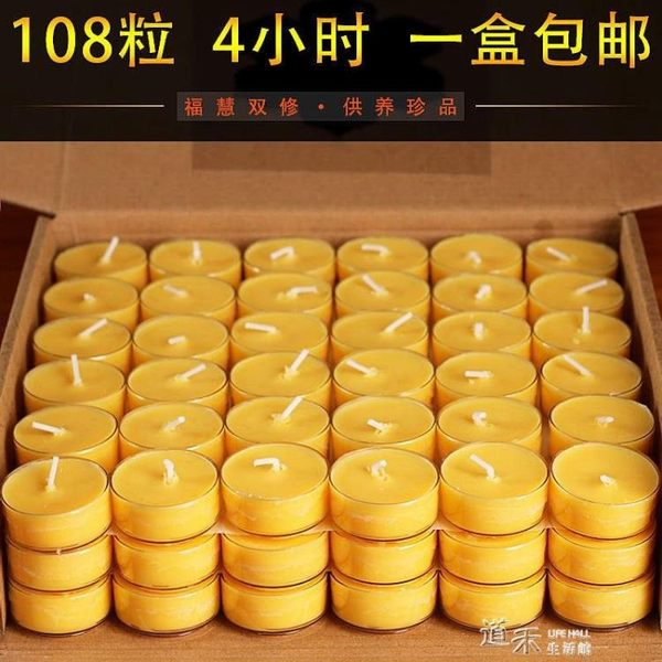 佛教用品供燈酥油燈108粒4小時無煙供佛酥油燈香薰蠟燭 道禾生活館