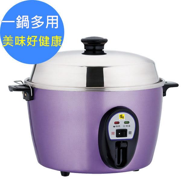 【艾來家電】【分期0利率+免運】鍋寶 #304不鏽鋼10人份電鍋 ER-1130高貴紫