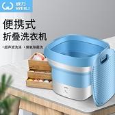 洗衣機抖音便攜式折疊半自動迷你洗衣機小型超聲波宿舍旅行殺菌內衣內褲LX 220V