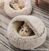 寵物窩貓窩冬季保暖半封閉式貓咪睡覺的窩貓床寵物網紅公主床狗窩用 快速出貨YJT