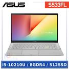 【限時特價】 ASUS S533FL-0078W10210U 15.6吋 【0利率】 筆電 (i5-10210U/8GDR4/512SSD/W10)