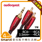【愛拉風】 Audioquest 1M ...