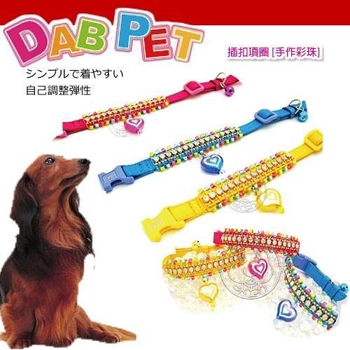 【培菓平價寵物網】DAB PET》手作彩珠4分插扣項圈 (自行調整鬆緊)