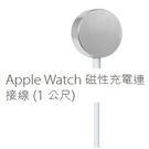 Apple Watch 原廠磁性充電連接線 (1 公尺)