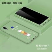 小米 紅米Note7 小米9 彩繪組合 買殼送膜 手機殼 保護貼 保護殼 螢幕保護貼 鋼化膜