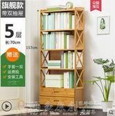 書櫃 書架 收納 木馬人簡易書架落地置物架實木多層簡約現代兒童學生收納桌上書櫃 Igo 免運