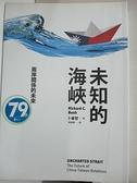 【書寶二手書T1/政治_H69】未知的海峽-兩岸關係的未來_卜睿哲