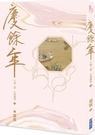 慶餘年 第二部(五)【城邦讀書花園】