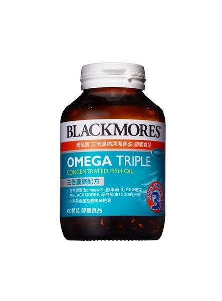 blackmores澳佳寶 三倍濃縮深海魚油 60粒★感恩有您★【躍獅】