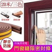 媽媽咪呀-防風防蟲防塵隔音氣密窗條/門縫條20米(10米*2捲)岩石灰D型 9*6mm