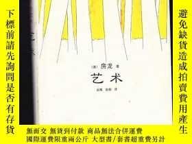 二手書博民逛書店罕見藝術18002 (美)房龍(Van Loon)著 北京出版社