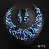 奢華藍水晶寶石項鍊耳環套裝鎖骨時尚夸張女禮服晚宴配飾品 DN20818【旅行者】