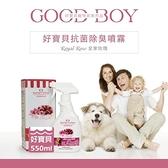 【南紡購物中心】【原味清香】好寶貝寵物除臭噴霧 550ml
