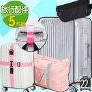 《J 精選》休閒時尚旅遊配件精選5件組(22吋)