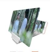 高清手機螢幕放大器20寸超清藍光大屏放大鏡投影3d視頻放大神器