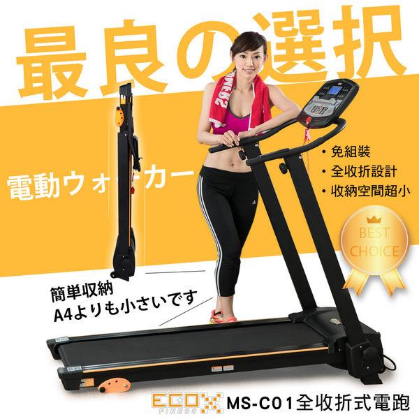 全收折式電動跑步機MS-C01 免組裝 好收納 不佔空間 電跑  WELLCOME好吉康