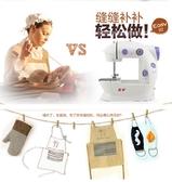 現貨24H 新品索澤202型縫紉機家用電動迷妳多功能小型手動吃厚縫紉機微型
