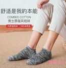 5雙|襪子男棉襪短襪船襪薄款防臭防滑隱形襪透氣潮【匯美優品】
