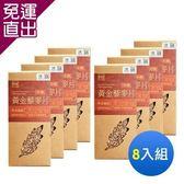 藜美麥 200g有機即食黃金藜麥片(8盒)【免運直出】