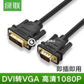 MM118 dvi轉vga線24 1公對公轉接線頭轉換電腦顯示器連接線-Fkjy10