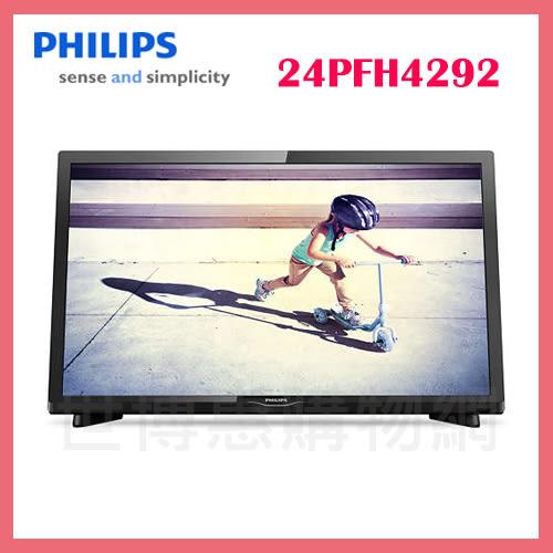 世博惠購物網◆PHILIPS飛利浦 24吋FHD LED顯示器+視訊盒 24PFH4292 電視◆台北、新竹實體門市