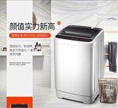 洗衣機 韓派7.5公斤家用洗脫一體甩干節能靜音小型宿舍波輪全自動洗衣機  IGO