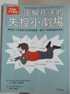 【書寶二手書T1/親子_E55】圖解孩子的失控小劇場: 阿德勒正向教養,終結2-12歲孩子的無理取鬧