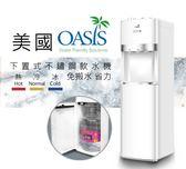 桶裝水 桶裝水飲水機 下置式桶裝水專用飲水機  美國OASIS品牌首選(典雅白)